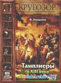 Аудиокнига Повседневная жизнь тамплиеров в XIII веке (аудиокнига)