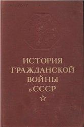 Книга История Гражданской войны в СССР