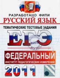 Книга ЕГЭ 2011, Русский язык, Тематические тестовые задания ФИПИ, Гостева Ю.Н., Львов В.В., 2011