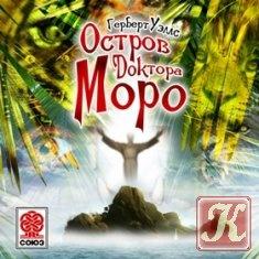 Книга Книга Остров доктора Моро - Аудио