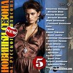 2013 Новинки сезона-5.JPG