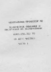 электроника - Схемы и документация на отечественные ЭВМ и ПЭВМ и комплектующие 0_ed1a5_b4d4d266_orig