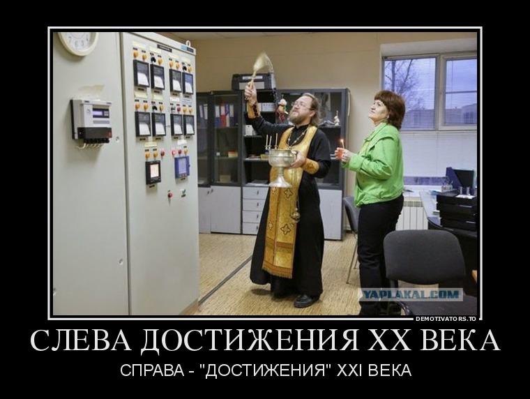 54661_sleva-dostizheniya-xx-veka_demotivators_to.jpg
