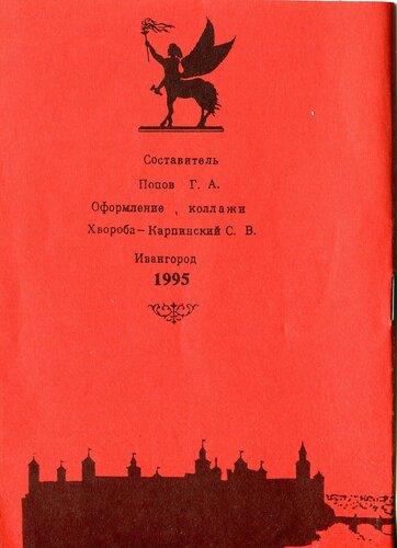 Предания  Принаровья  6 008.jpg