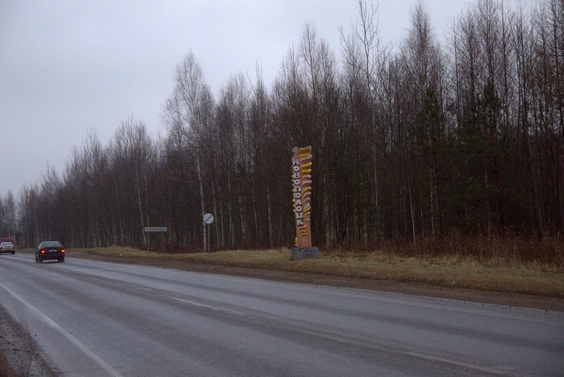 Новополоцк, въезд со стороны завода.