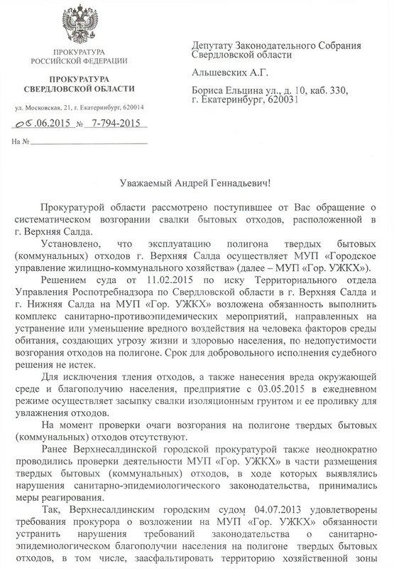 оказались Роспотребнадзор отдел жалоб атаковали неизвестные