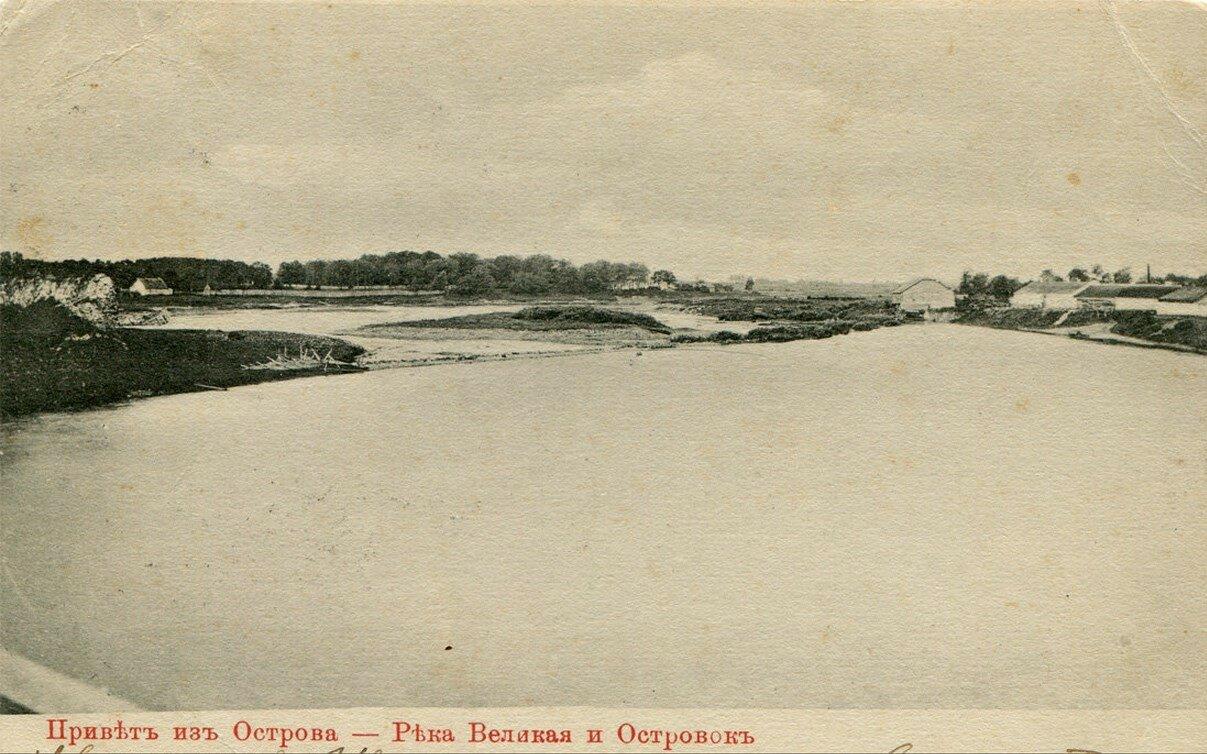 Река Великая и Островок