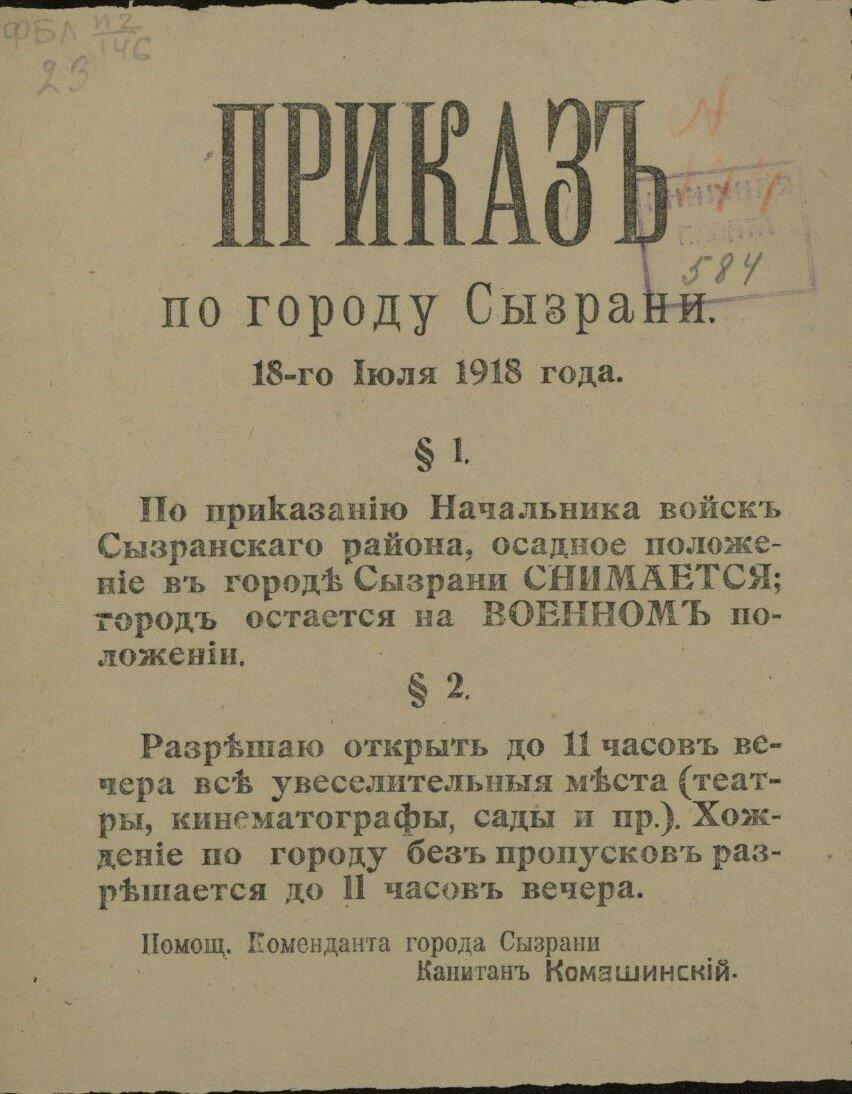 Приказ по городу Сызрани. 18 июля 1918 года