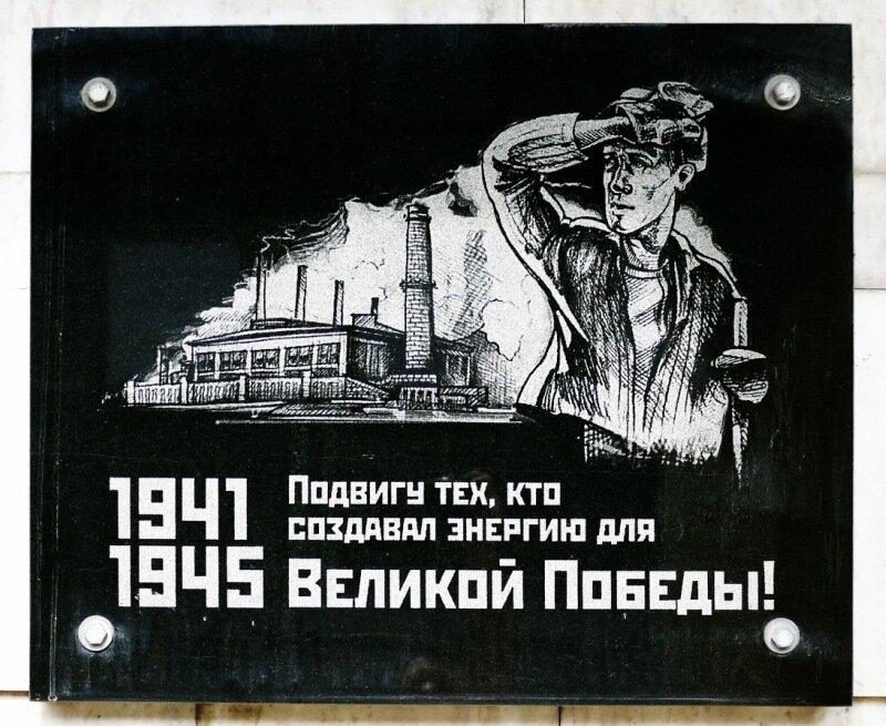 Памятная доска на здании Самарской ГРЭС