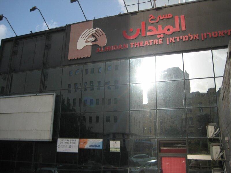 Израиль. Хайфа и Галилея - здание театра в стиле типичной израильской современной архитектуры