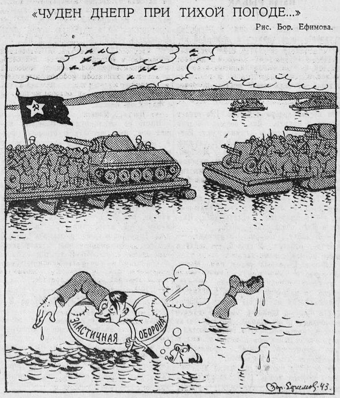 «Красная звезда», 9 октября 1943 года