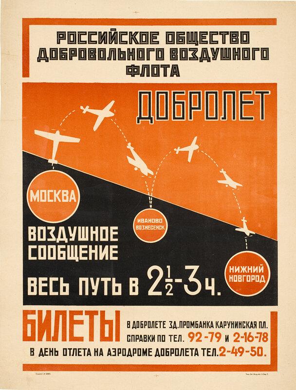 Poster by Alexander Rodchenko, 19230.jpg