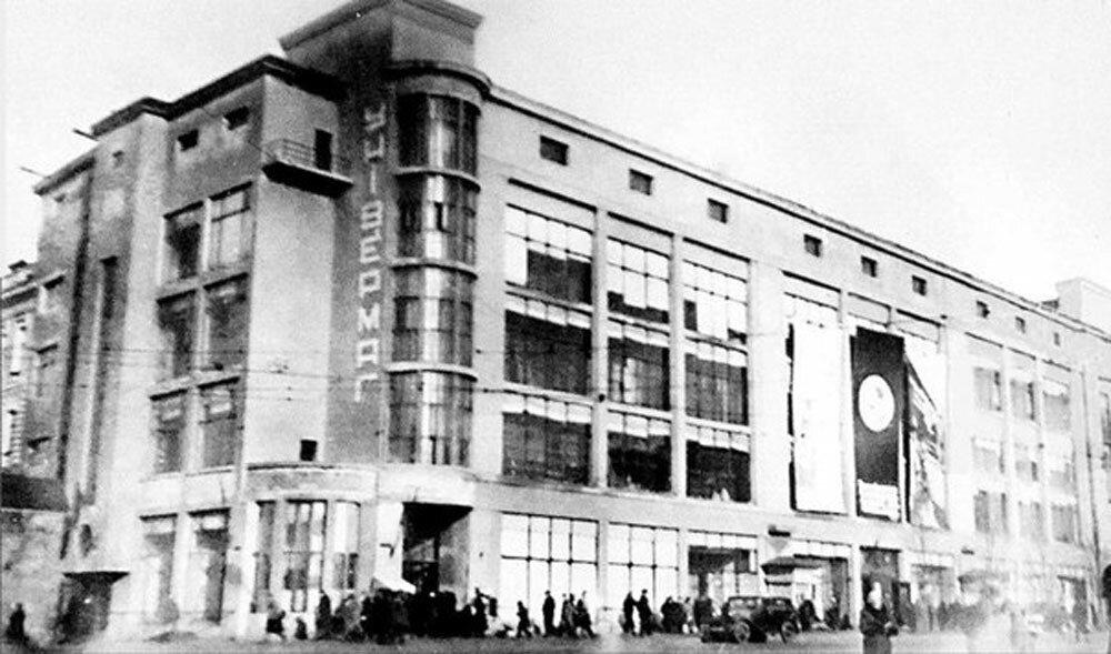 Центральный Универмаг, арх. Фролов П.И. 1938 г.jpg