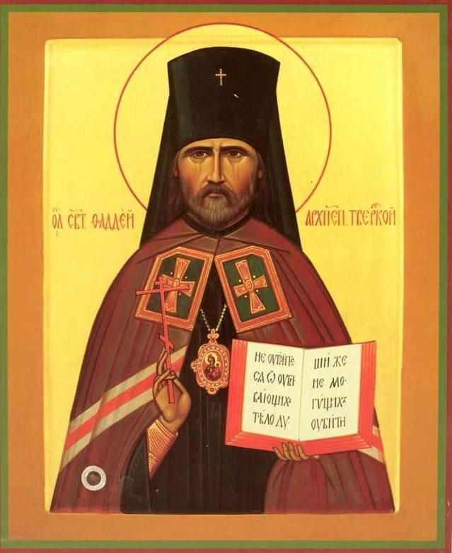 Священномученик Фаддей, Архиепископ Тверской.