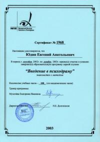 """Сертификат """"Введение в психодраму"""""""