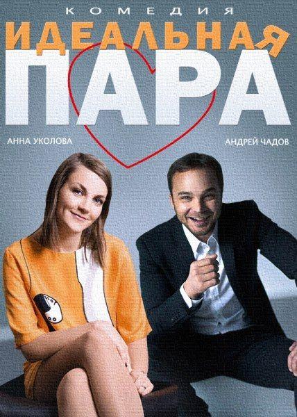 Идеальная пара (2014) HDTVRip + SATRip