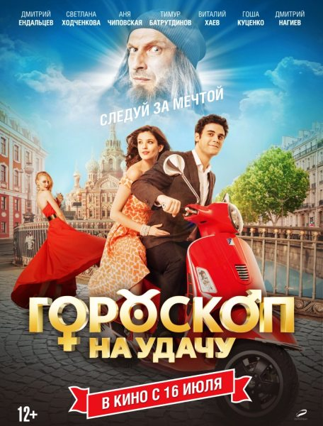 Гороскоп на удачу (2015) WEB-DL/1080p/720p + WEB-DLRip