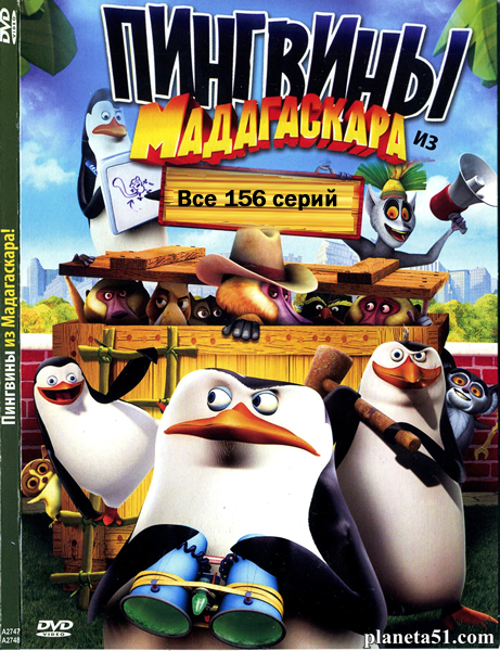 Пингвины из Мадагаскара (1-3 сезон: 150 серий из 156) / The Penguins Of Madagascar / 2008-2012 / ДБ / HDTV (1080i)