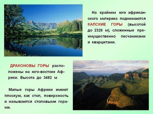 Планета Земля 0_103ffe_dfa37a9e_L
