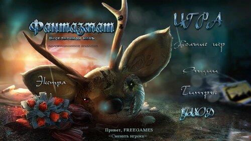 Фантазмат: Бесконечная ночь 3: Коллекционное издание | Phantasmat 3: The Endless Night CE (Rus)