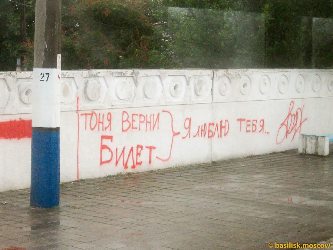Севастополь. 2014