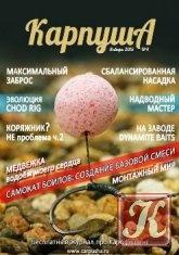 Журнал Книга Карпуша № 4 2015