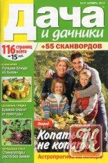 Книга Дача и дачники №10 2013