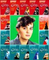 Книга Марина Серова. Собрание сочинений (2006 – 2011) FB2 fb2 56,3Мб