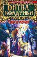 Книга Дворецкая Елизавета - Битва колдуньи. Сага о мечах rtf, fb2 / rar 11,29Мб