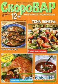 Журнал Скоровар №10 2014