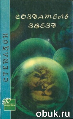 Книга Олаф Стэплдон - Создатель Звёзд (Аудиокнига)
