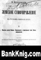 Книга Земское самоуправление на Русском Севере в XVII веке. Том 1