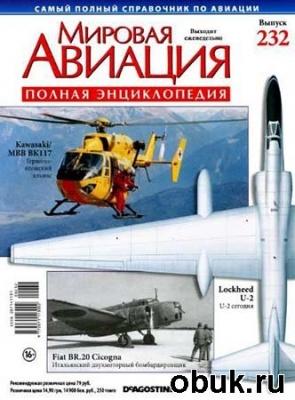 Мировая авиация №232 (июль 2013)