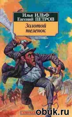 Книга Илья Ильф, Евгений Петров - Золотой теленок (аудиокнига)