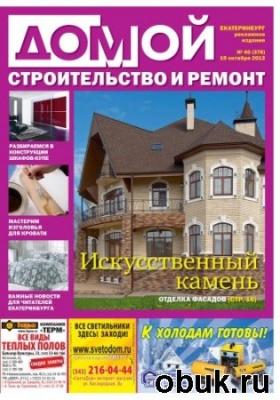 Домой. Строительство и ремонт №40 2012