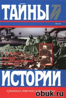 Книга А.Ф. Керенский. Россия на историческом повороте: Мемуары