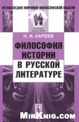 Книга Философия истории в русской литературе