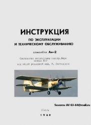 Инструкция по эксплуатации и техническому обслуживанию самолета Ан-2