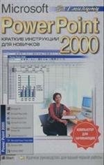 Книга Microsoft Power Point 2000. Краткие инструкции для новичков