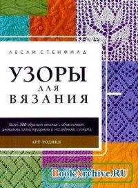 Книга Узоры для вязания.