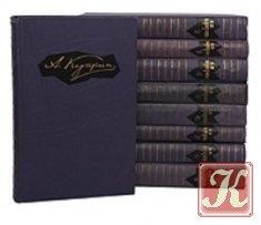 Книга Книга Куприн. Собрание сочинений в 9 томах