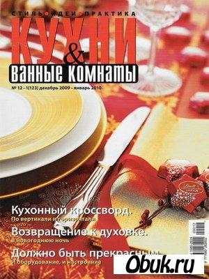 Книга Кухни и ванные комнаты №12-1 (декабрь 2009 - январь 2010)