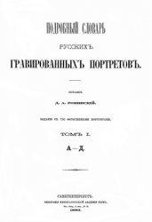 Книга Ровинский Дмитрий Александрович (9 книг)