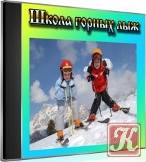 Книга Книга Школа горных лыж