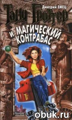 Журнал Дмитрий Емец - Таня Гроттер и магический контрабас (аудиокнига)