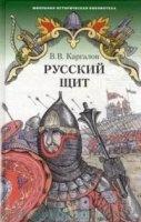Книга Русский щит doc 3,23Мб