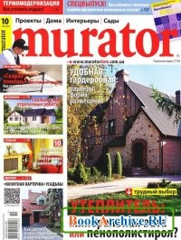 Журнал Murator №10 (октябрь 2012).