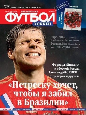 Книга Журнал: Футбол №9 (февраль-март 2014)