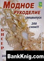 Журнал Модный журнал. Бисер №9 2009 pdf 30,14Мб