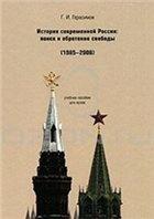 История современной России. Поиск и обретение свободы (1985-2008) pdf 47,56Мб